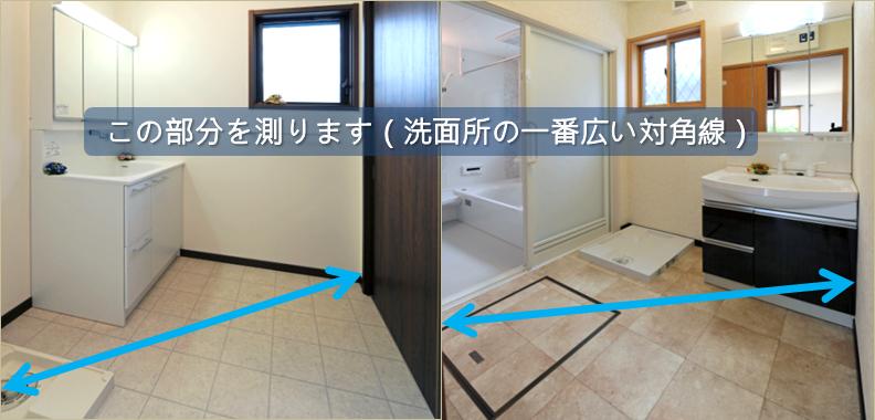 size_washroom